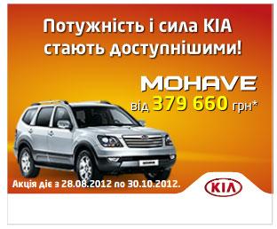 Kia Mohave