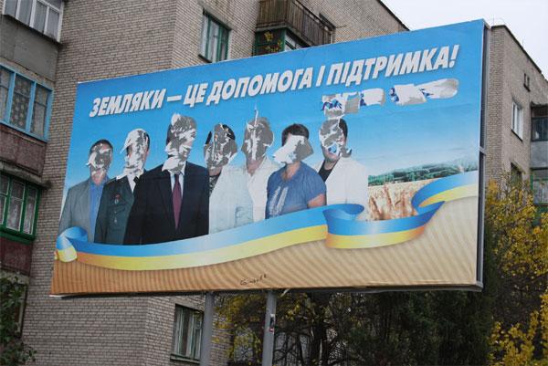 політична реклама в Козятині