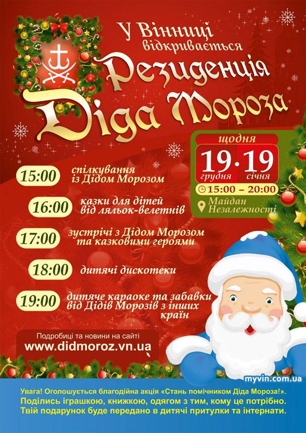 Резиденція Діда Мороза у Вінниці
