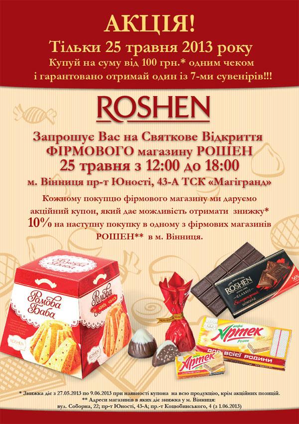 Відкриття магазину Рошен у Магігранді