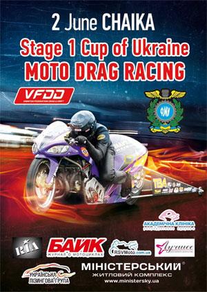 2 июня в Киеве состоится первый этап кубка Украины по мото драгрейсингу