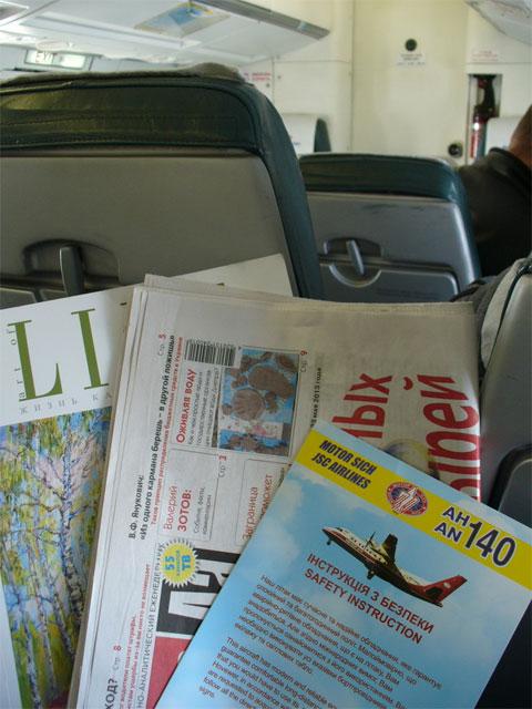 пресса в самолёте