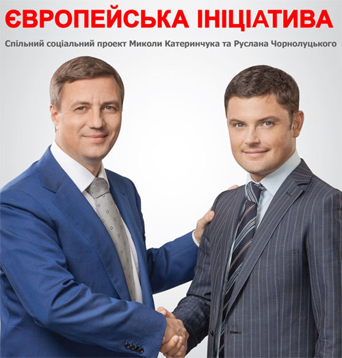 Микола Катеринчук та Руслан Чорнолуцький