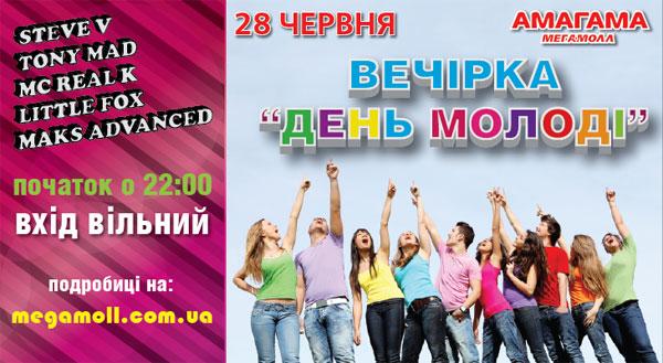 """28 червня РК Амагама-Мегамолл запрошує тебе на вечірку """"День Молоді""""!"""