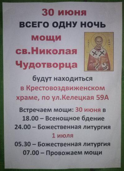 30 июня всего одну ночь мощи св. Николая Чудотворца в Виннице