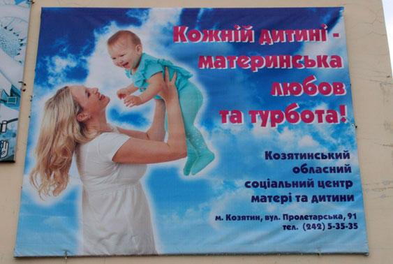 Козятинський обласний соціальний центр матері та дитини