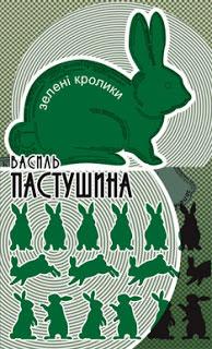 Зелені кролики