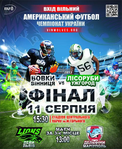 11 серпня у Вінниці відбудеться фінал Чемпіонату України з американського футболу