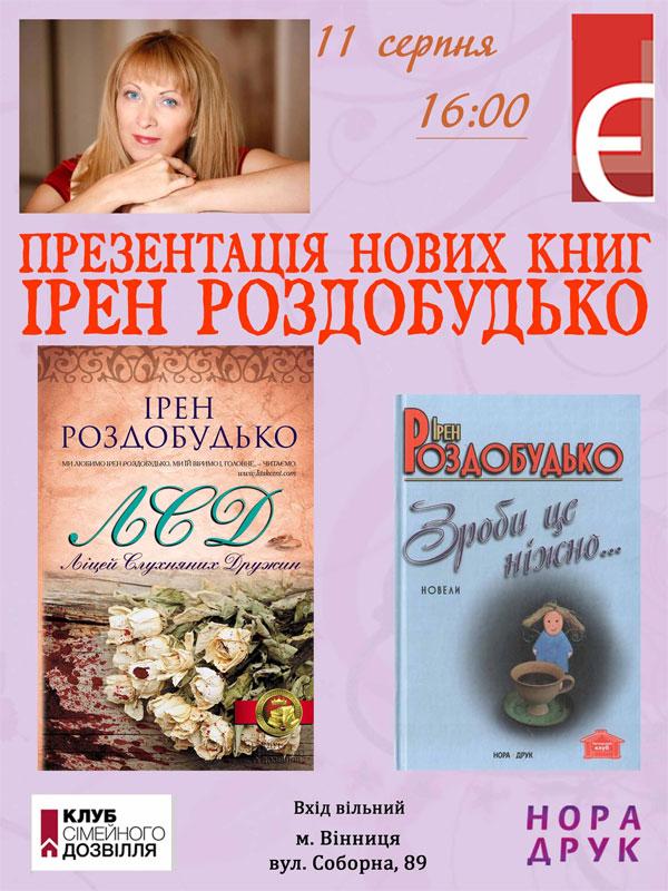 11 серпня Ірена Роздобудько презентуватиме у Вінниці роман «ЛСД» та збірку новел «Зроби це ніжно»