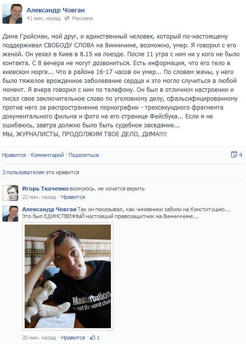 Умер Дмитрий Гройсман