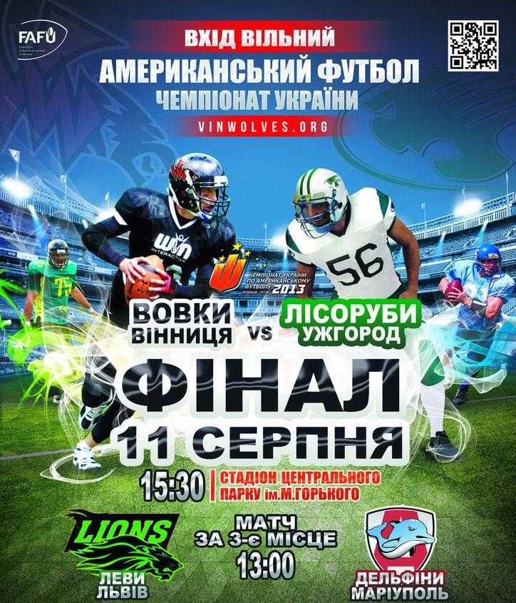 Чемпіонат України з американського футболу у Вінниці