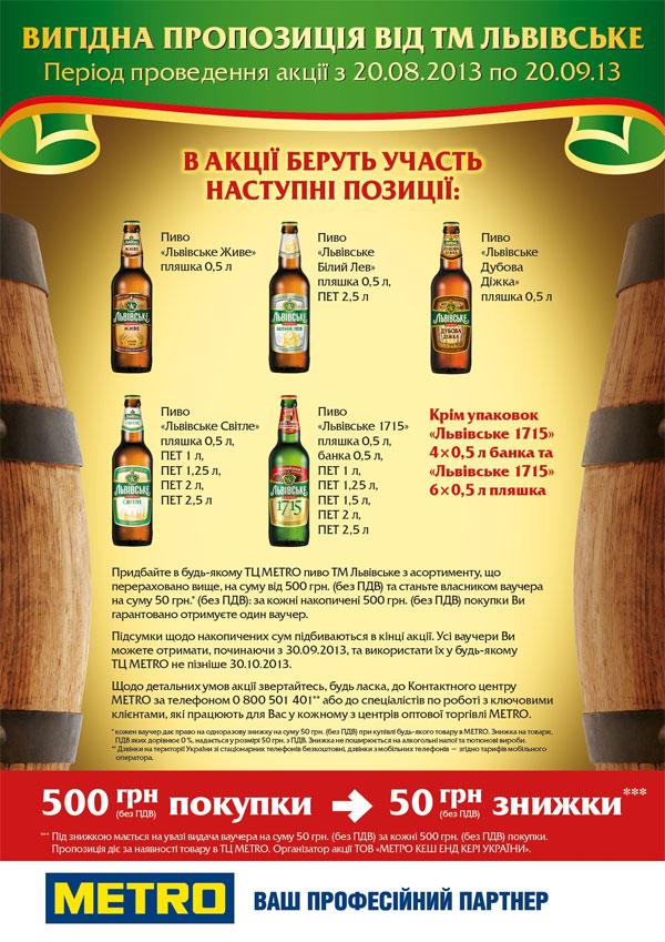 METRO: Вигідна пропозиція від ТМ Львівське