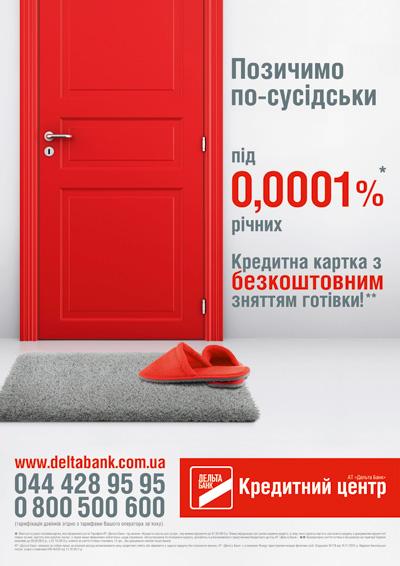 Кредит до 50 000 гривень на будь-які потреби