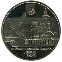 Монета 5 грн - Вінниці 650 років