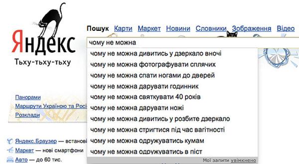 Яндекс вивчив запити вінничан про прикмети та забобони