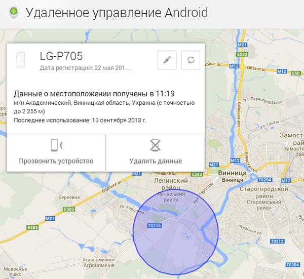 Ищем Android