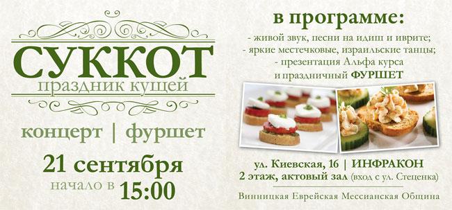 Еврейский праздник Суккот в Виннице