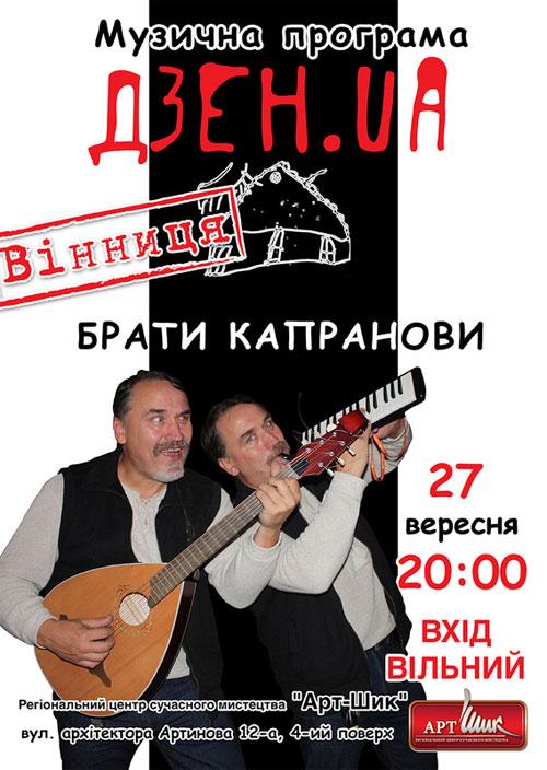 Брати Капранови у Вінниці