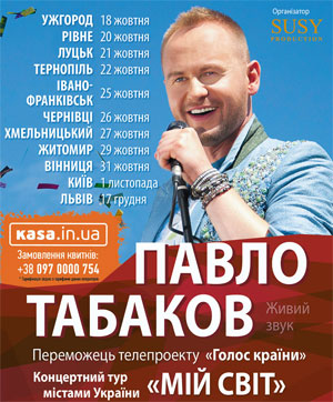 Графік концертного туру Павла Табакова «Мій світ»: