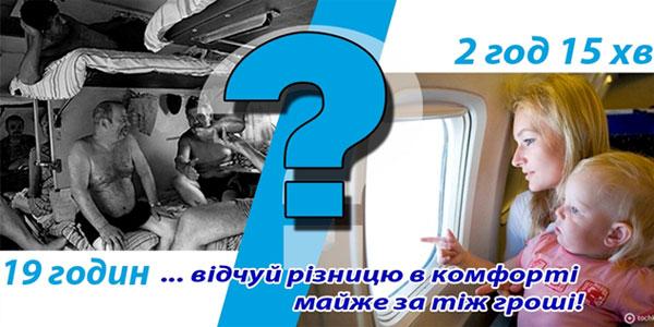 Вінниця-Москва: літаком чи потягом?