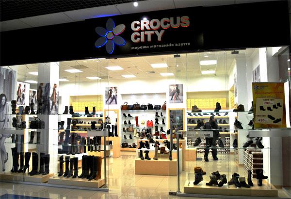 """ТСК """"Магігранд"""": знижки від магазину """"CROCUS CITY"""""""