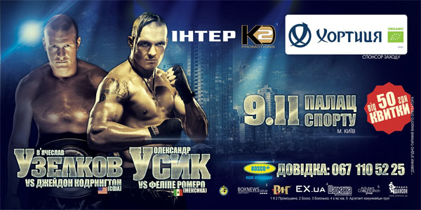 Олександр Усик та В'ячеслав Узєлков проведуть свої бої в Києві!