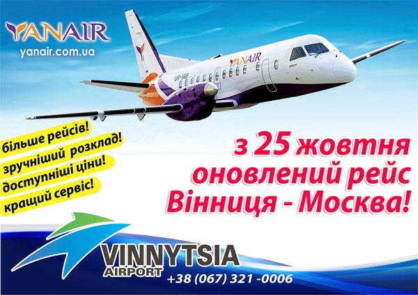 З 35 жовтня - оновлений авіарейс Вінниця-Москва