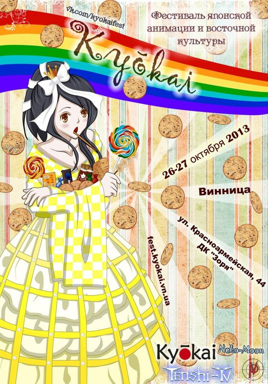 Анімешники з усієї України приїдуть до Вінниці на фестиваль
