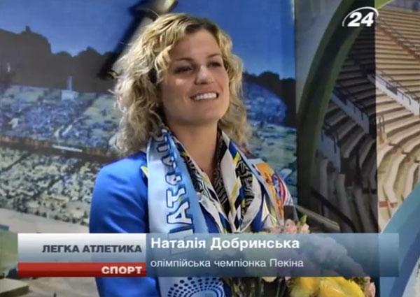 Наталія Добринська попрощалася зі спортом