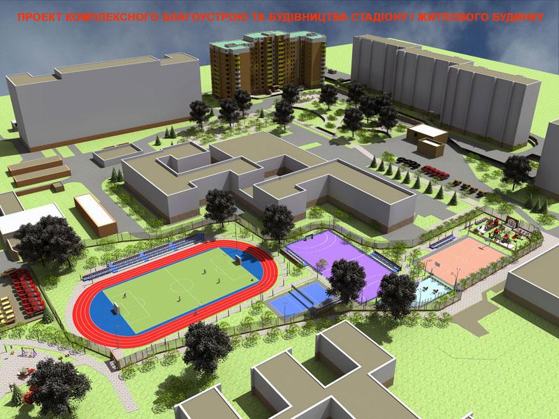 Проект будівництва стадіону біля 18 школи