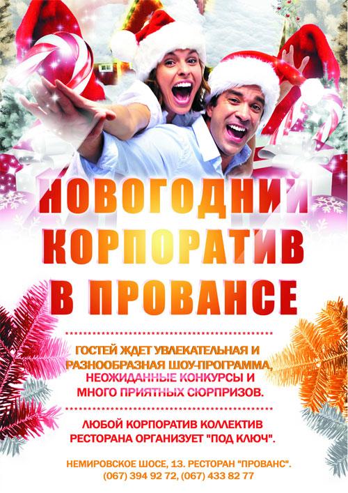 """Новогодний """"Прованс"""""""