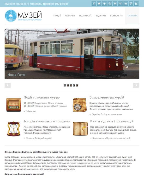 Сайт музею трамвая