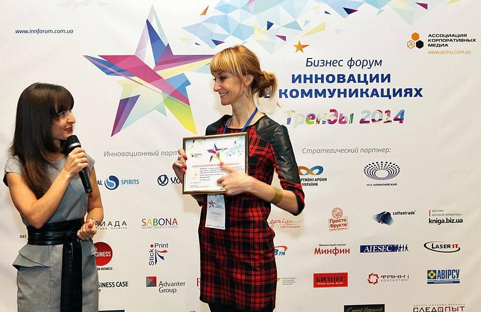 """Журнал """"Магигранд FM"""" - лучшее корпоративное медиа Украины 2013"""