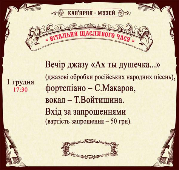 """Кав'ярня-музей """"Панъ Заваркінъ та синъ"""" запрошує"""