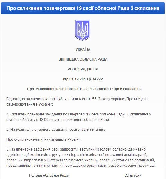 Розпорядження Вінницької обласної ради