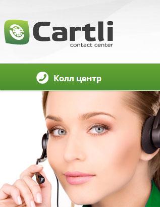 CARTLI call center