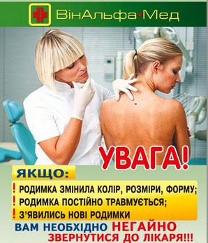 В  клинике «ВинАльфа-Мед» будут  проводиться  бесплатные  консультации  онкодерматолога