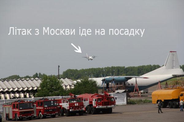 авіарейс Москва-Вінниця