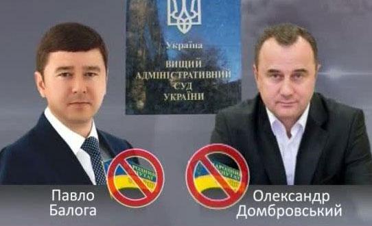 Позбавлення судом депутатських повноважень Домбровського і Балоги