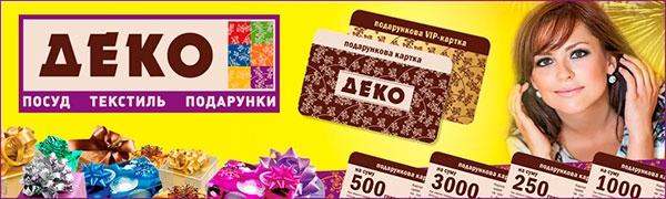 Подарункова Картка «ДЕКО»