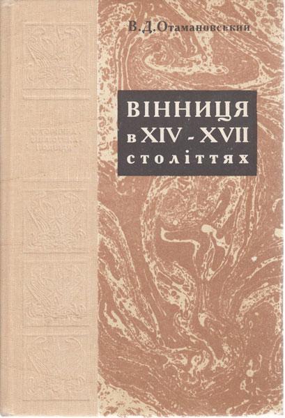 Вищезгадана праця «Вінниця в ХIV— ХVII століттях