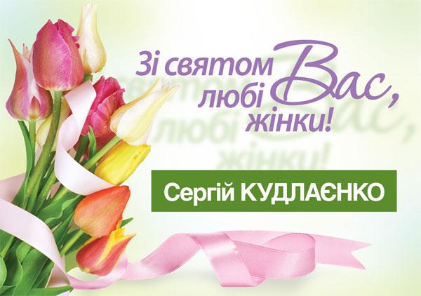 Привітання з 8 березня від Сергія Кудлаєнко