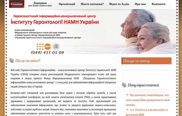 В Україні створили сайт для людей похилого віку