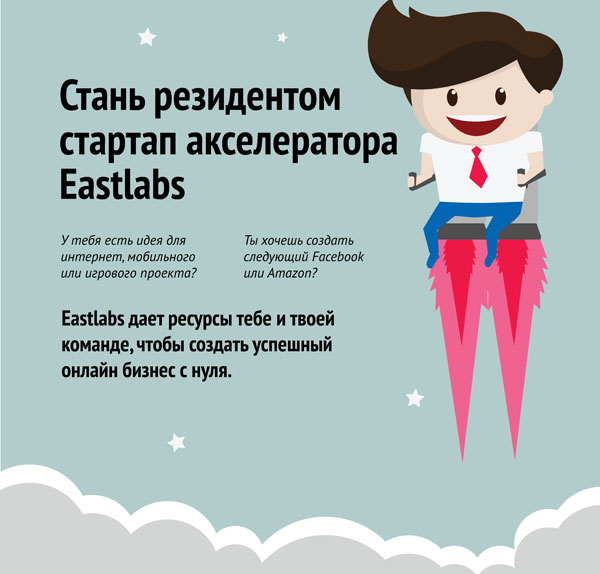 Eastlabs, �������� ������� �����������