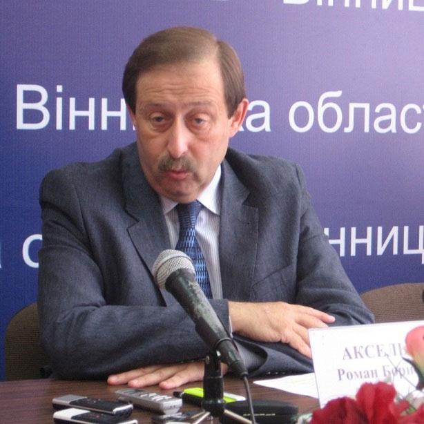 Роман Аксельрод