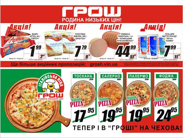 """Італійська піца тепер і в """"ГРОШі"""" на Чехова"""