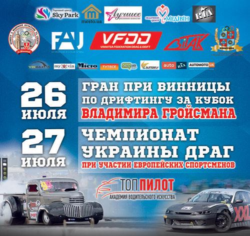 Планы VFDD  на 2014 год