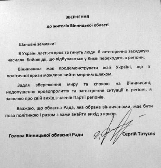 Голова Вінницької обласної ради Сергій Татусяк вийшов з Партії Регіонів