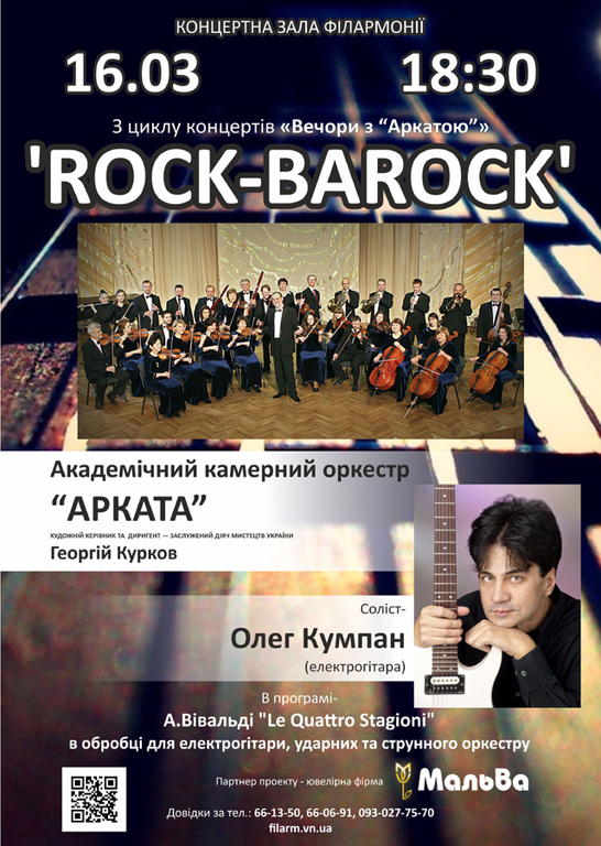 Електрогітара + камерний оркестр «Арката»: у філармонії звучатиме «Rock-barock»