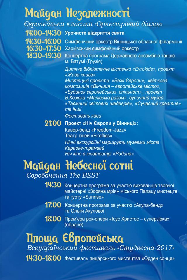 Програма святкування Дня Європи у Вінниці